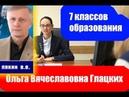 Глацких Ольга Вячеславовна какое у неё образование?,Валерий Пякин,Аналитика