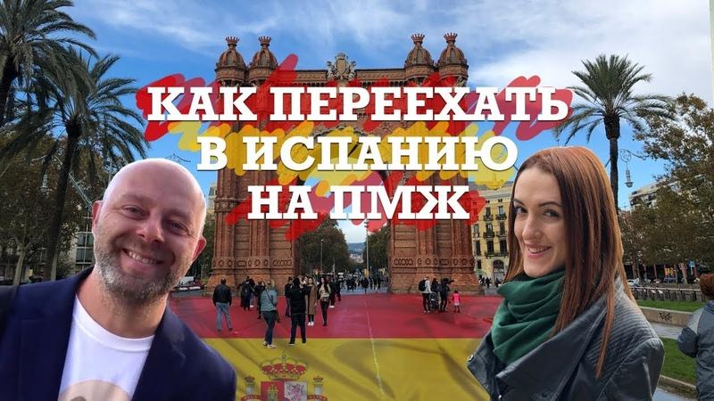 ИСПАНИЯ 10 способов иммиграции Игорь Воробей БАРСЕЛОНА
