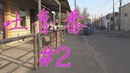 ዦ 41 ዣ Уйгурская сельская жизнь в Синьцзяне. Частный сектор в Турфане