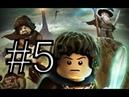 PS3LEGO The Lord of the Rings. Прохождение 5 «Пещеры мории»