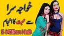 Ek sachi Kahani   Pyar Ka Anjam   Love story   5 Million HuB