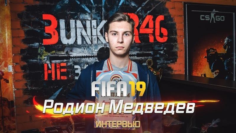 Родион Медведев - FIFA19
