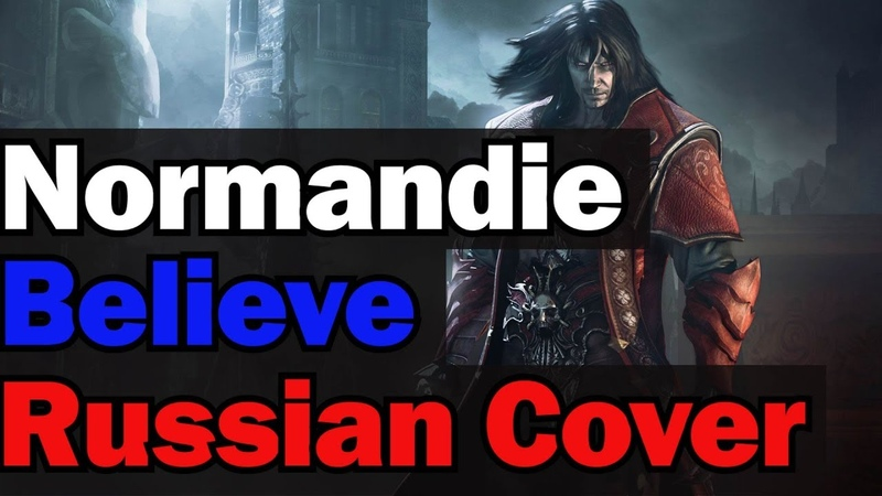 Normandie - Believe На Русском (Русская версия by XROMOV SKG)
