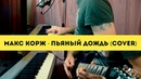 Макс Корж Пьяный дождь Cover