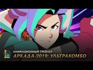 Ультракомбо | анимационный трейлер аркады-2019 – league of legends
