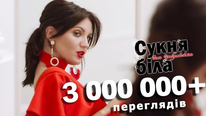 Оля Цибульська - Сукня біла (Official Video)