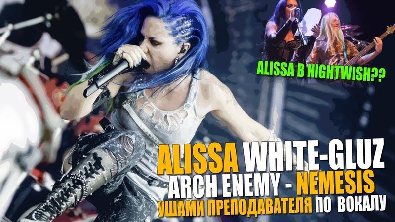ARCH ENEMY - Nemesis | ALISSA WHITE-GLUZ | Ушами преподавателя по вокалу