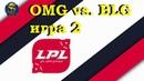 OMG vs. BLG Игра 2   Week 2 LPL 2019   Чемпионат Китая   OMG против Bilibili Gaming
