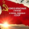 Союз Красных Групп и всех, верных СССР!