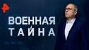Первый делом самолеты Украинский пирог Военная тайна Часть 2 06 07 19