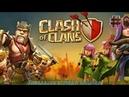 ПЕРЕХОД!НА 5 ТХ,играем обустраиваемClash of Clans