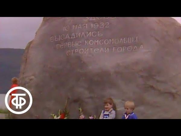 Комсомольск - моя судьба. О первых строителях г.Комсомольска-на-Амуре (1981)