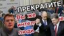 Семченко. Бойня в Раде! Холуи Попрошенко вцепились в глотку прихлебателям Авакова и Яценюк