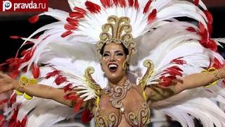 Карнавал в Бразилии: праздник плоти