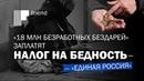 18 миллионов безработных бездарей заплатят налог на бедность Единая Россия
