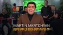 Martin Mkrtchyan - Mard Sirele Amen Mardu Ban Chi