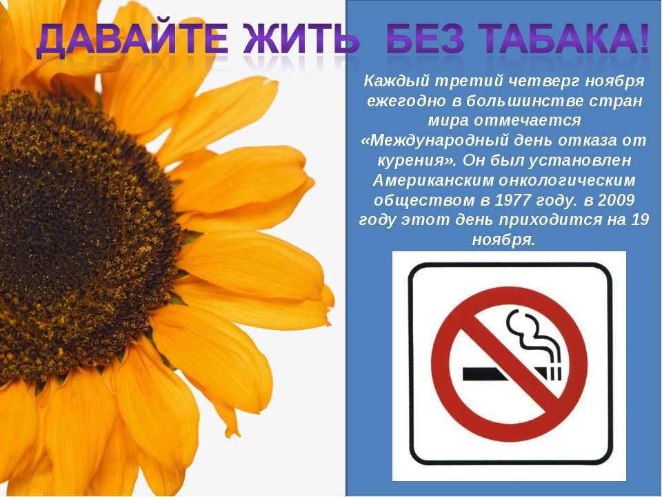 Международный день отказа от курения картинки