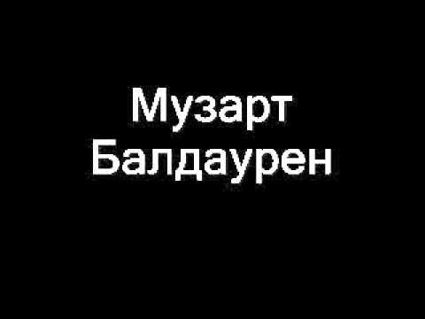 музарт балдаурен