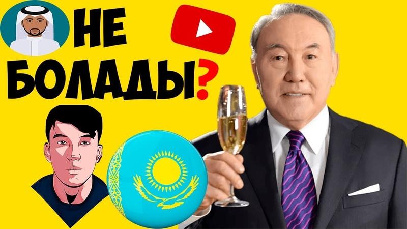 Назарбаев КЕТСЕ НЕ БОЛАДЫ? БАУКА