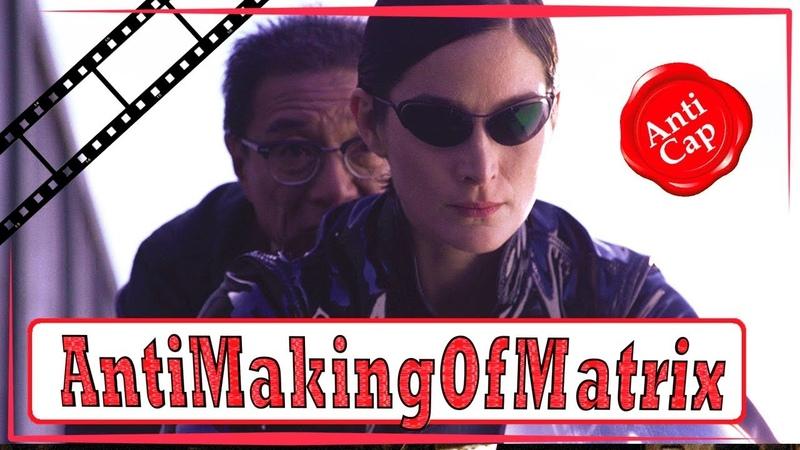 Как снимали Матрицу Часть 12 Making of Matrix Part 12