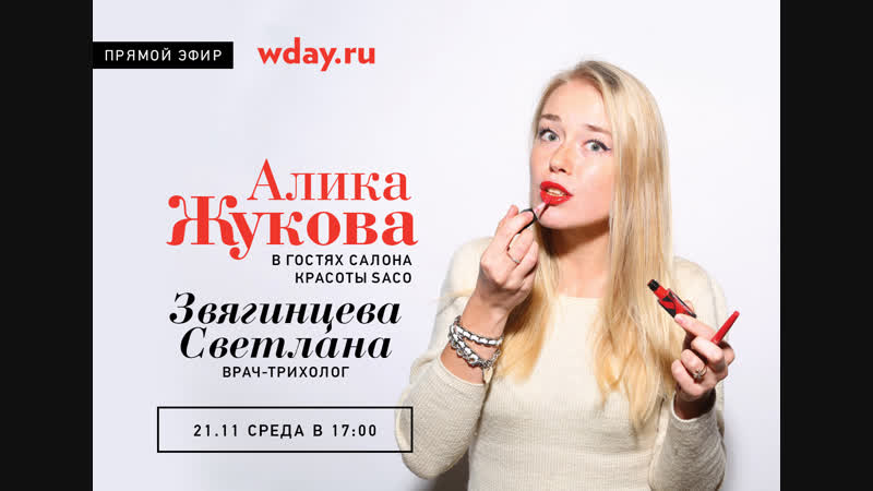 Алика Жукова в гостях у врача-трихолога Светланы Звягинцевой