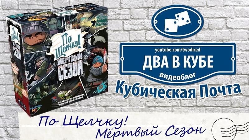 По Щелчку Мёртвый Сезон Кубическая Почта