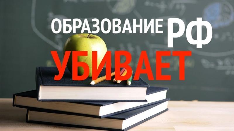 Образование РФ убивает знания наших детей. Школа хуже телевизора