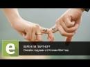 Верен ли Вам Ваш партнер Онлайн-гадание на LiveExpert от эксперта Ксении Матташ