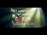 Трибьют Depeche Mode в Иваново 21.09.2018