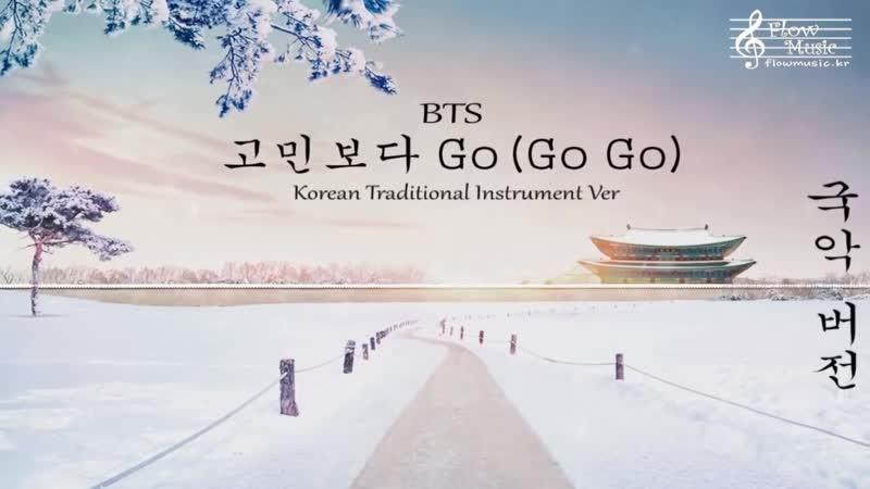 BTS - 고민보다 Go (Go Go) 국악 버전 (Korean Traditional Instrument Ver)