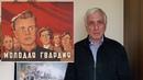 Молодая гвардия что не понравилось Сталину