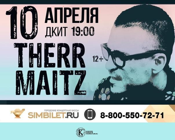 THERR MAITZ Антон Беляев | Тольятти