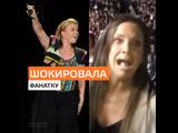 Фанатка чуть не упала в обморок, когда её позвали на сцену — Москва 24