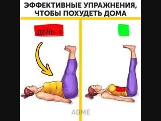 Эффективные упражнения, чтобы похудеть дома
