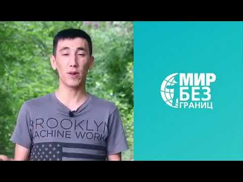 Киргизский блогер о приложении Мир без границ