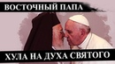 Восточный папа. Хула на Духа Святого. (п. Варфоломей, Константинополь, раскол, Евхаристия) А. Осипов