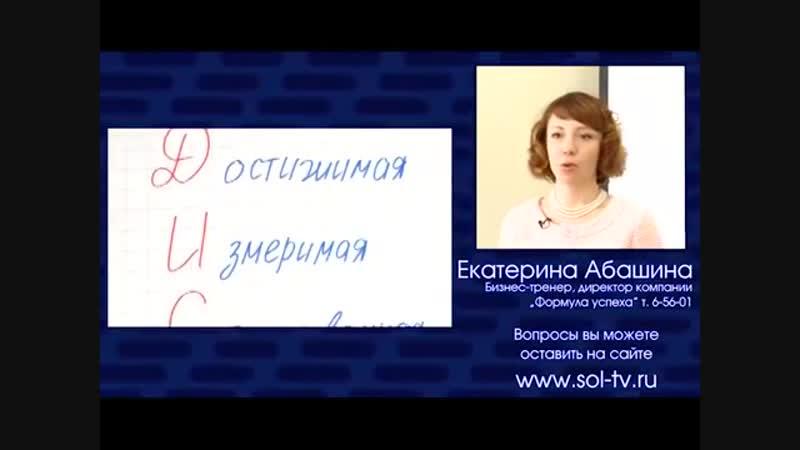Екатерина Абашина Как формулировать цель