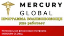 Программа Взаимопомощи Mercury Global Как передать средства в управление и начать начислять премию