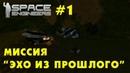 Space Engineers 1. Миссия Эхо из прошлого. Прохождение русского сценария из мастерской.