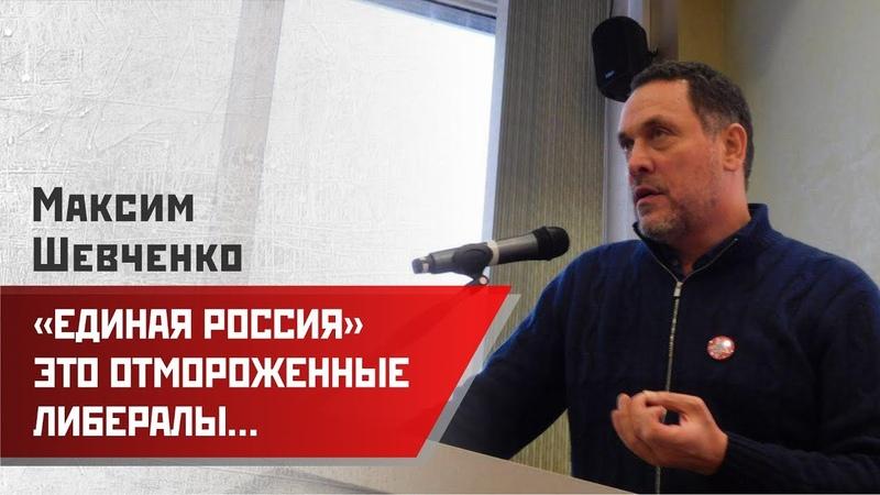 Максим Шевченко: «Единая Россия» - это отмороженные либералы!