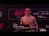 UFC Fight Night Moscow Official Weigh-in