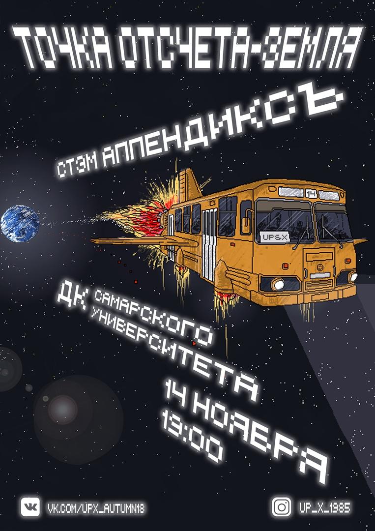 "Афиша Самара 14 ноября / СТЭМ ""АппендиксЪ"" / СтудОсень'18"