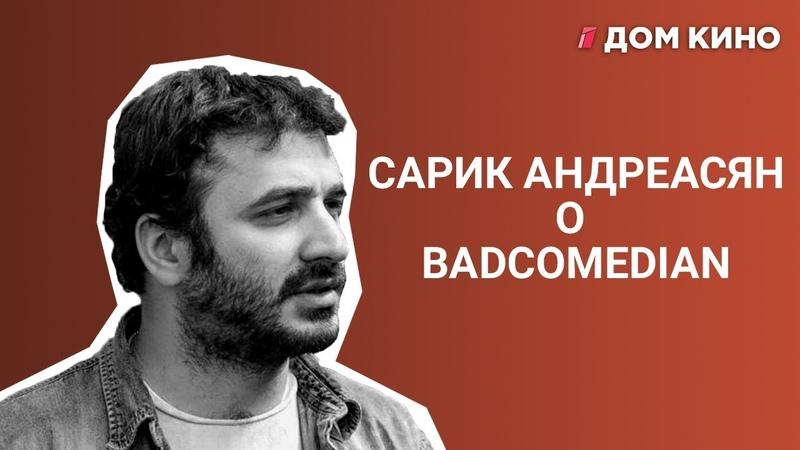 Сарик Андреасян поставил точку в конфликте с BadComedian