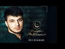 Иса Эсамбаев - Sayyidina Muhammad (Господин Мухьаммад) Нашид на Чеченском