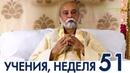 Выдержки из бесед со Шри Багаваном, 51 неделя