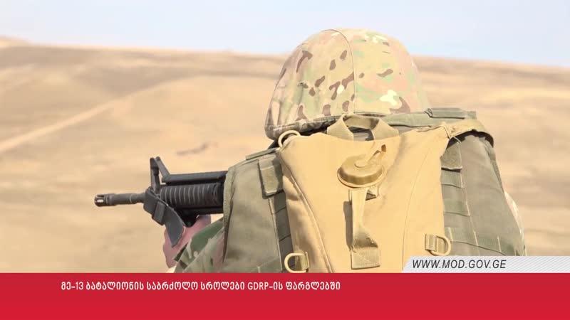 მე-13 ბატალიონის საბრძოლო სროლები GDRP-ის ფარგლებში