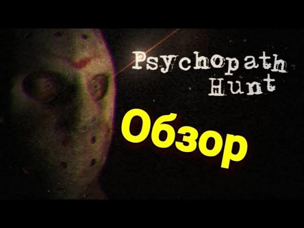 Psychopath Hunt. ОБЗОР, ПЕРВЫЙ ВЗГЛЯД. ЕЩЕ ОДНА ЗАПЕРТАЯ ДВЕРЬ С ПСИХОМ.