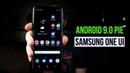 Samsung Galaxy S9 ОФИЦИАЛЬНЫЙ АПДЕЙТ ONE UI Android 9 0 Pie Что изменилось и лучшие фишки