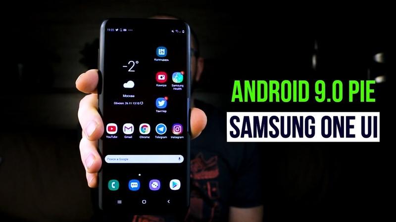 Samsung Galaxy S9 ОФИЦИАЛЬНЫЙ АПДЕЙТ ONE UI - Android 9.0 Pie! Что изменилось и лучшие фишки!