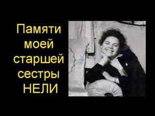 Памяти Нели